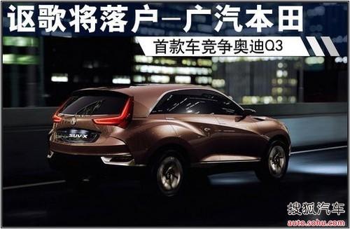 讴歌落户广汽本田 首款车竞争奥迪Q3高清图片