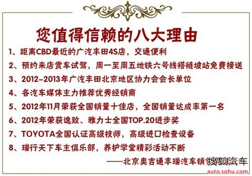 广汽丰田全新汉兰达紫金版 烽火来袭高清图片