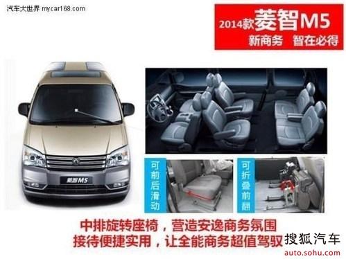 巨惠 菱智全系列 全款当天 提车高清图片