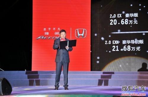广汽本田领导宣布第九代雅阁价格高清图片