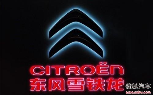 东风雪铁龙的历程汽车标致的故事高清图片