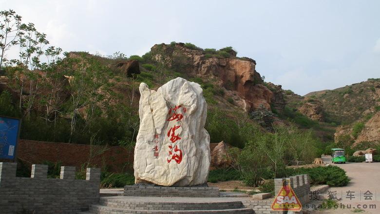 安家沟位于河北省张家口市