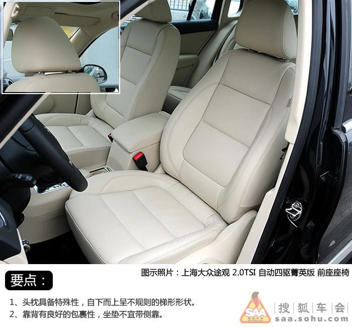 途安专用汽车坐垫你了解多少高清图片