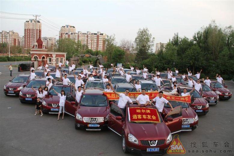 哈尔滨逍客车友会QQ群3628133和你成为好朋